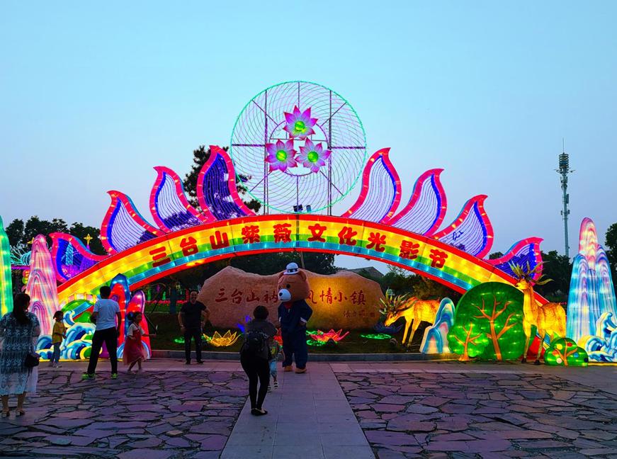 三台山紫薇文化光影节正式开幕(图1)